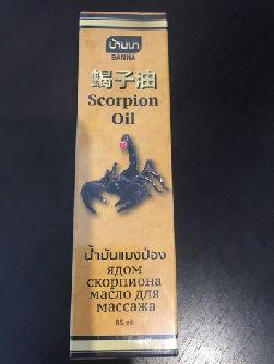 Массажное масло с ядом скорпиона