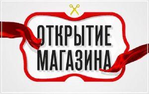 Открытие второго магазина в Москве
