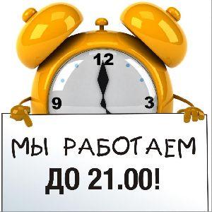 Работаем для Вас до 21:00