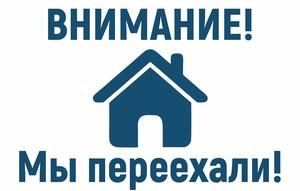 Магазин в Чертаново переехал