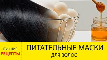 3 лучшие питательные маски для волос из натуральных компонентов